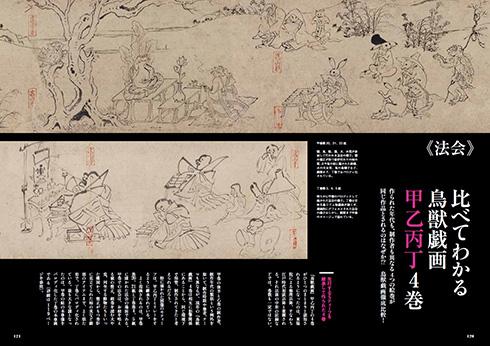 漫画やアニメのルーツ鳥獣戯画「甲乙丙丁」全4巻を史上初収録! 『決定版鳥獣戯画のすべて』発売