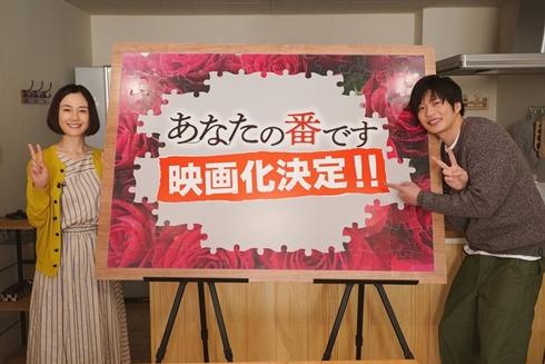 あなたの番です 劇場版 原田知世 田中圭 パラレルワールド