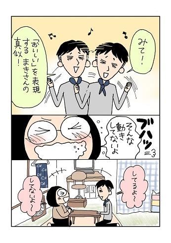 漫画6ページ目
