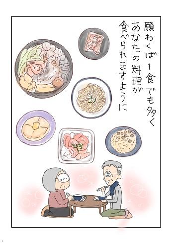 漫画8ページ目