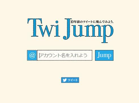 TwiJump