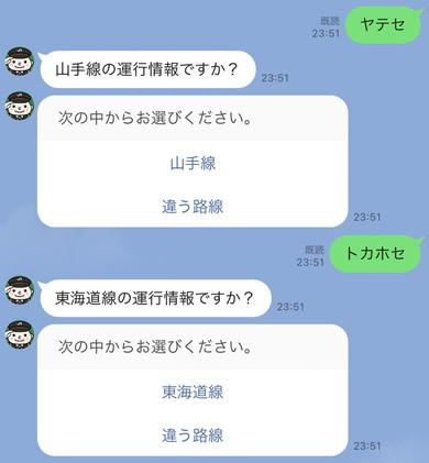 JR東日本 Chat Bot