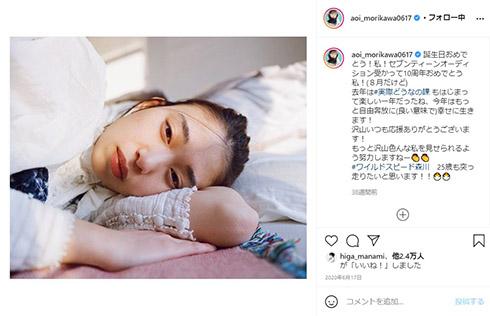 森川葵 セブンティーン モデル