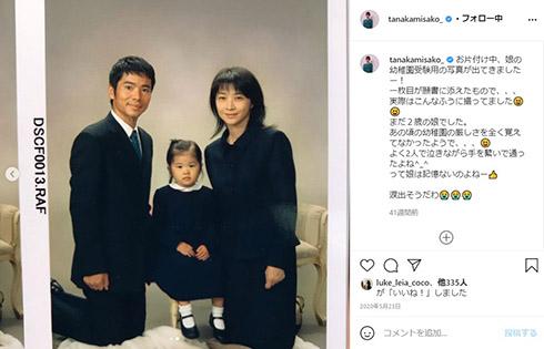 田中美佐子 娘 卒業式