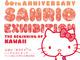 ファンシー文化の歴史をサンリオ目線で紐解く「サンリオ展」開催 4月24日から全国を巡回