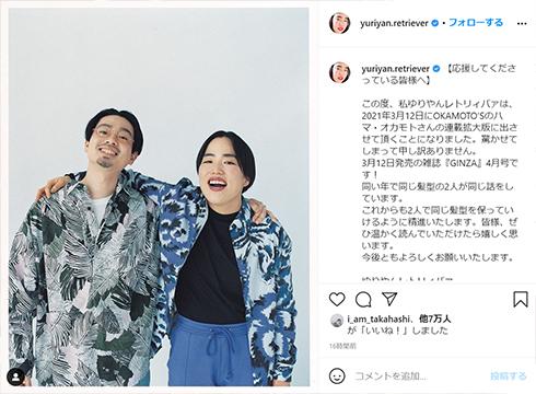 ゆりやんレトリィバァ ハマ・オカモト 結婚 報告 交際 ラジオ 雑誌 連載 GINZA