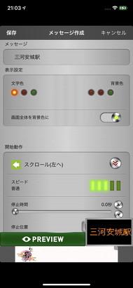テロップ アプリ 新幹線