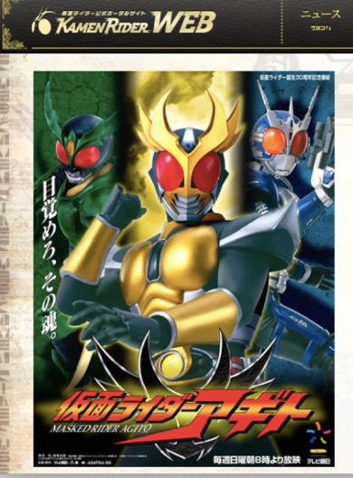仮面ライダーアギト 仮面ライダーG3 仮面ライダーギルス