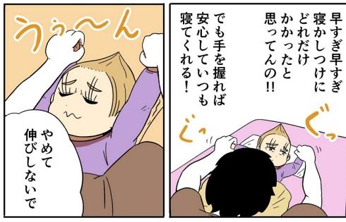 子育て 寝かしつけ