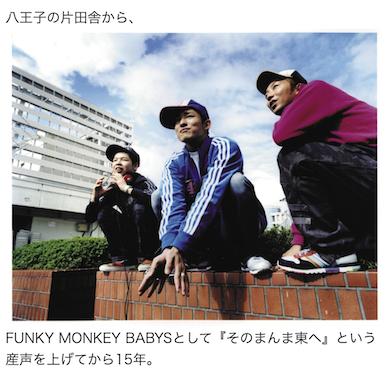 FUNKY MONKEY BABYS ファンキー加藤