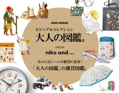 大人の図鑑 meets niko and...メインイメージ