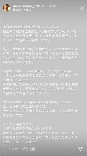 元乃木坂46 中田花奈 麻雀 日本プロ麻雀連盟 桜蕾戦 かなりんのトップ目とれるカナ 動画、はじめてみました プロ雀士 合格 秋元真夏 Instagram