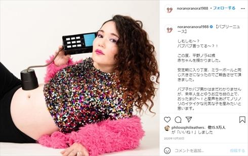 平野ノラ バブ子 出産 親子ショット 産後健診 インスタ ブログ