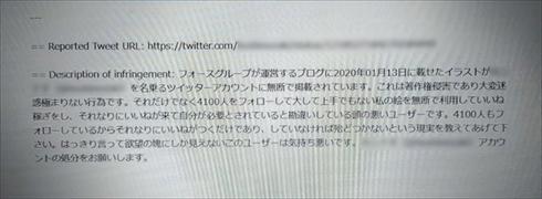 虚偽DMCA Twitter