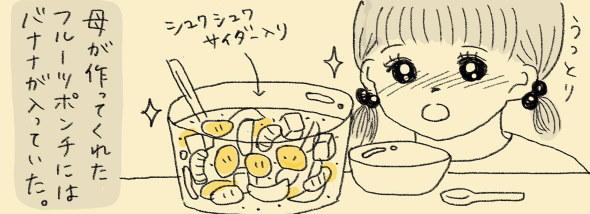 twitter バナナ 漫画 人生