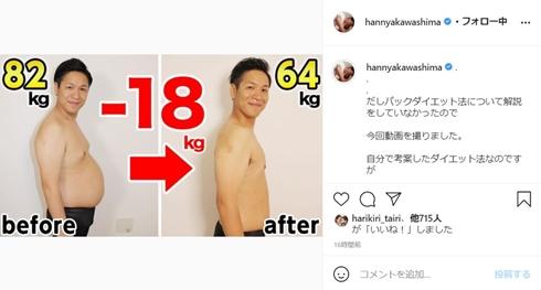 はんにゃ川島 川島章良 ダイエット 腎臓 だしパック