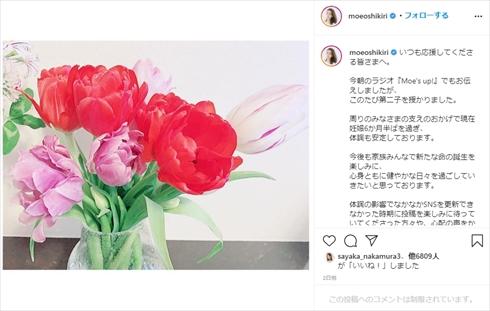 押切もえ 涌井秀章 ホワイトデー 夫婦 サプライズ 第2子 妊娠 インスタ