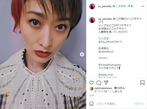 山田優 小栗旬 夫婦 結婚記念日 9周年 インスタ