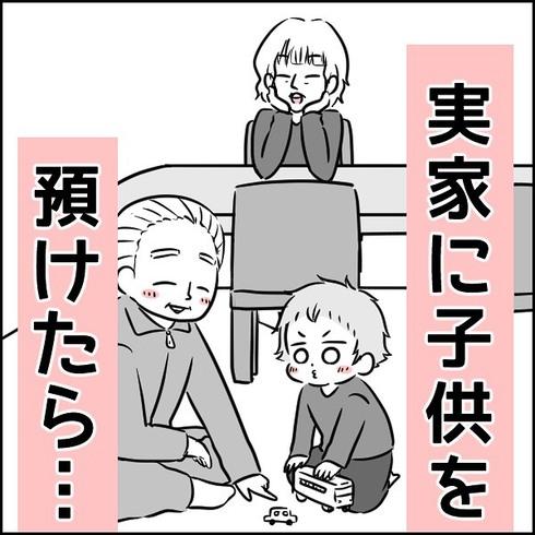 実家に子供を預けたら…01