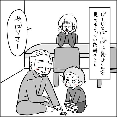 実家に子供を預けたら…02