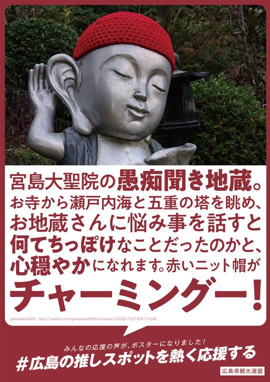 広島 推しスポット 募集 応援 メッセージ 広告