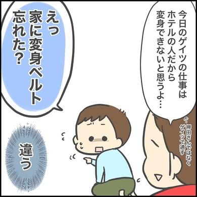 仮面ライダーゲイツ