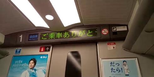 東海道新幹線 テロップ メッセージ
