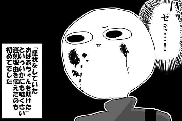 血まみれ老人「うああ〜」 幽霊か人間か区別できない恐怖体験漫画が脳をバグらせそう