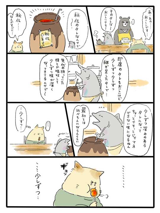 ヤギ 梅酒ゼリー 食べる話 漫画 一品しかない店 鮭 熊 甘味処