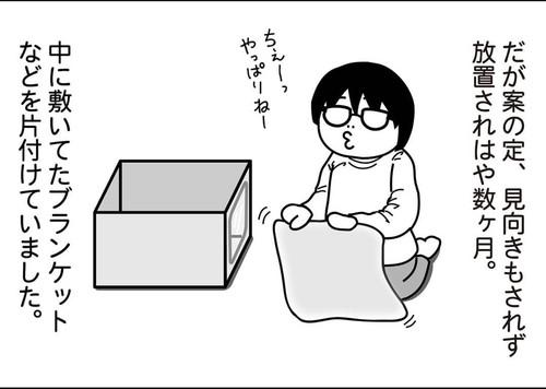第53話:『使ってない箱』