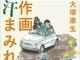 アニメーター・大塚康生さん逝去 関係者やファンから追悼の声相次ぐ