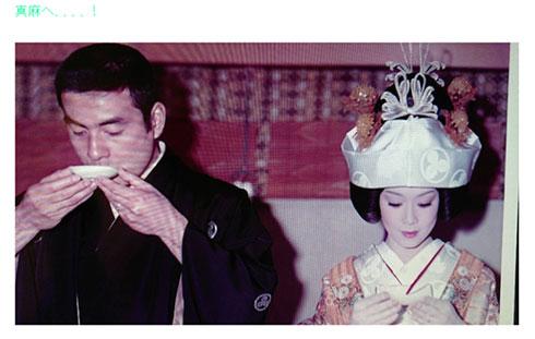 高橋真麻 高橋英樹 結婚記念日