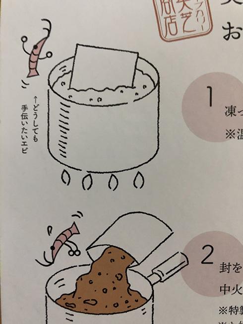 エビはとにかく手伝いたい! スープカレーの説明書ではしゃぐエビがかわいい