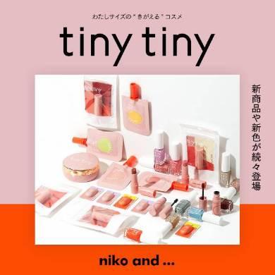 「tiny tiny(ティニーティニー)」の第二弾シリーズメインイメージ