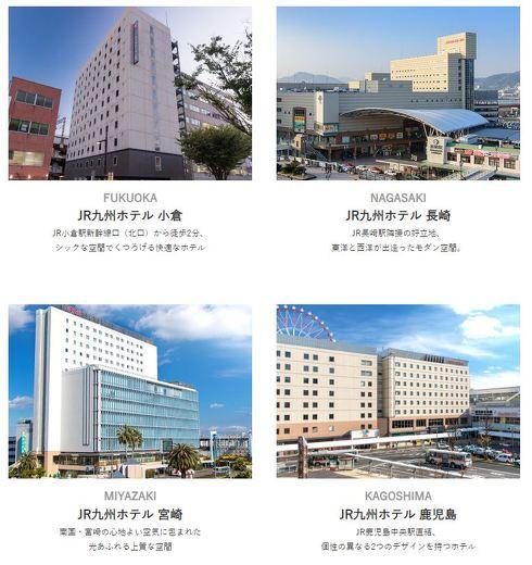 JR九州ステーションホテルズの駅近ホテルなどが利用可能に