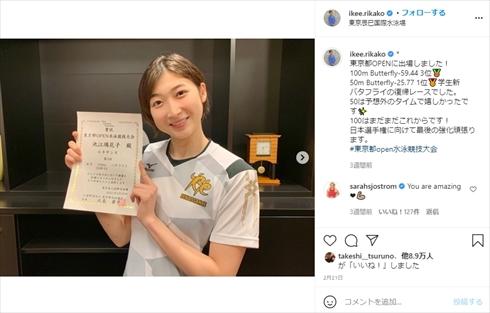 池江璃花子 競泳 白血病 プール 日本選手権 東京五輪 オリンピック インスタ