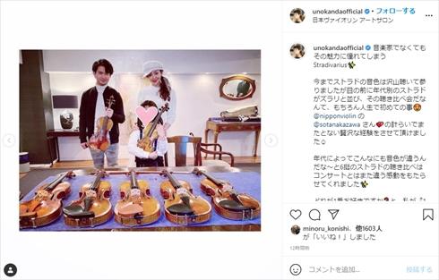 神田うの ストラディバリウス 聴き比べ 値段 バイオリン インスタ