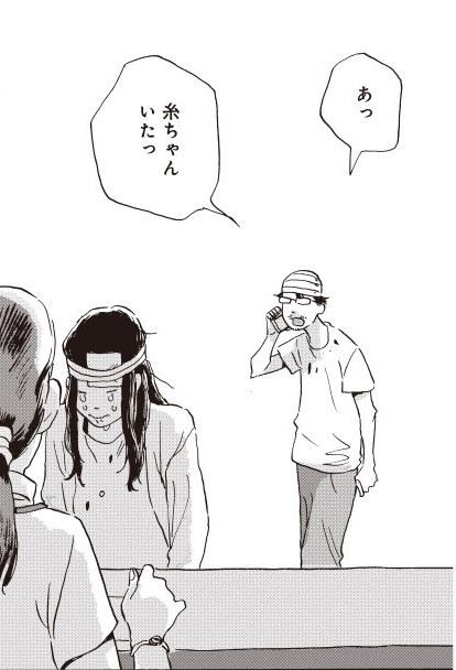 平庫ワカ マイ・ブロークン・マリコ ホットアンドコールドスロー Twitter 漫画