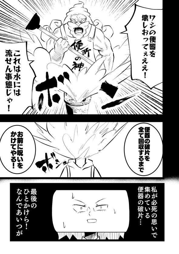 影山凌空 タツノコ トイレットペーパー twitter 漫画