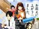 「涙が止まりませんでした」「みんなに読んでほしい」 漫画『お迎えに上がりました。』が東日本大震災を描き反響