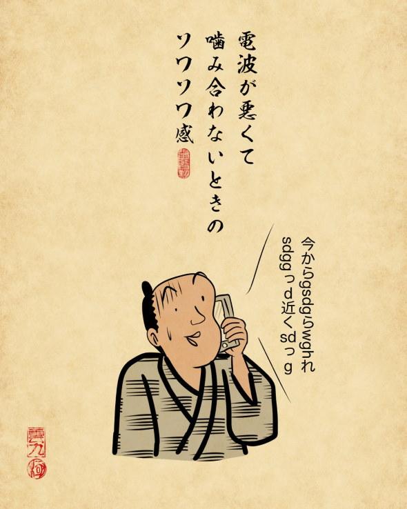 山田全自動 浮世絵風 電話 苦手 あるある
