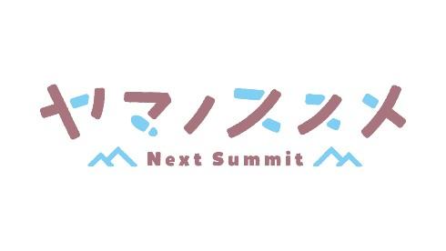ヤマノススメ Next Summit 井口裕香 阿澄佳奈