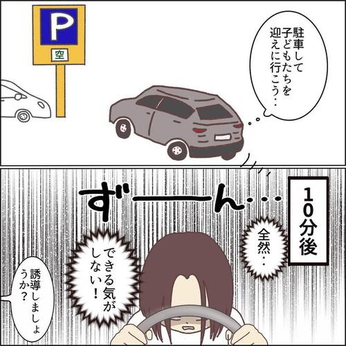 駐車苦手ママ