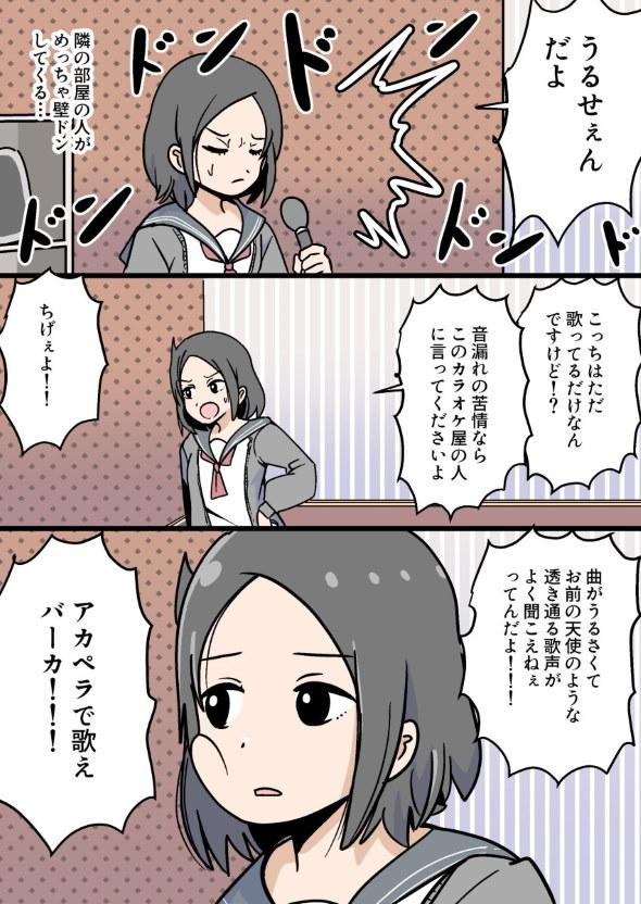 カラオケ 壁ドン クレーム 漫画 twitter 4コマ