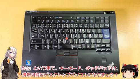 改造ThinkPad