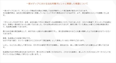 渡辺直美 東京オリンピック 演出 容姿