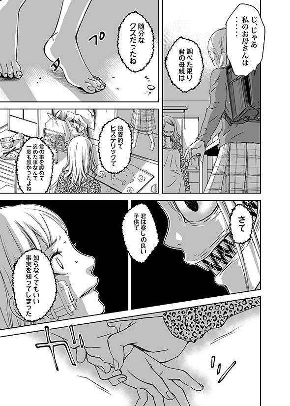 【漫画】「ゾクッとしたのにほんわかな気持ち」 母を異星人に奪われた子どもの涙が意味深い