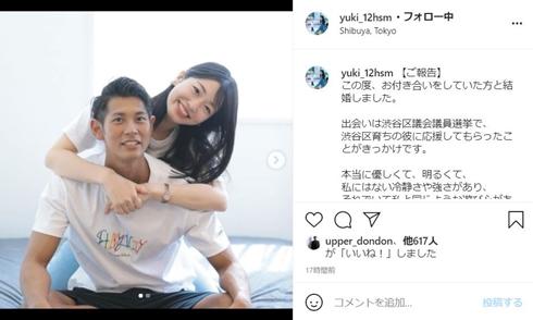 橋本ゆき 仮面女子 区議会議員 桜雪 結婚