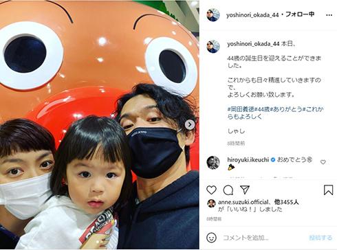 岡田義徳、44歳バースデーで家族ショット公開 0歳次男の寝顔が妻・田畑 ...