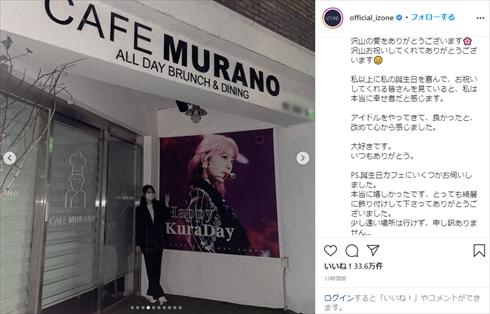 HKT48 AKB48 IZ*ONE 宮脇咲良 解散 センイルカフェ 誕生日広告 韓国 Produce48 誕生日広告 Instagram
